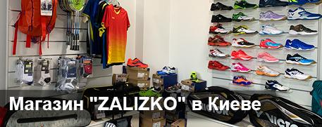 Зализко Киев